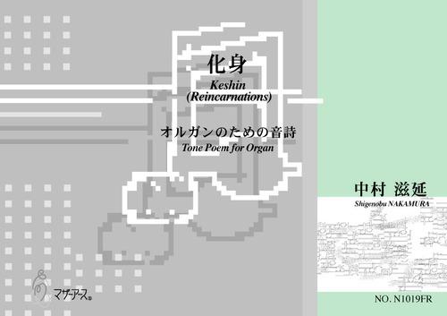 N1019FR 化身(オルガンソロ/中村滋延/楽譜)