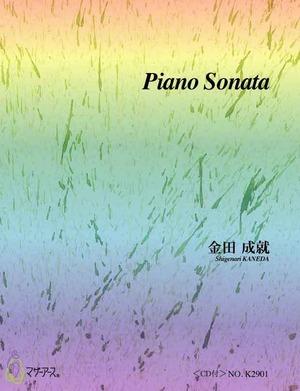 K2901 Piano Sonata(ピアノ/金田成就/楽譜)