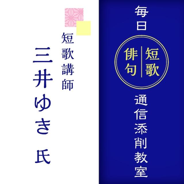 毎日短歌・俳句通信添削教室 1講座6回(6カ月) 短歌講師・三井ゆき 氏