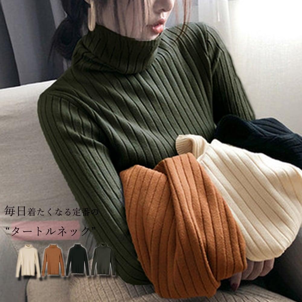 【即納】リブニットトップス レディース タートルネック ニットソー|fa1969