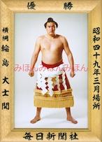 昭和49年3月場所優勝 横綱 輪島大士関(5回目の優勝)