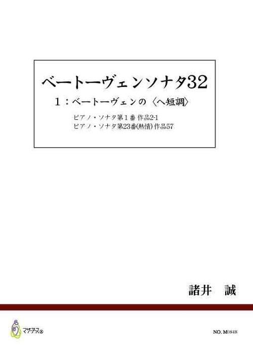 M0848 ベートーヴェンソナタ32 1: ベートーヴェンの〈ヘ短調〉(諸井誠/書籍)