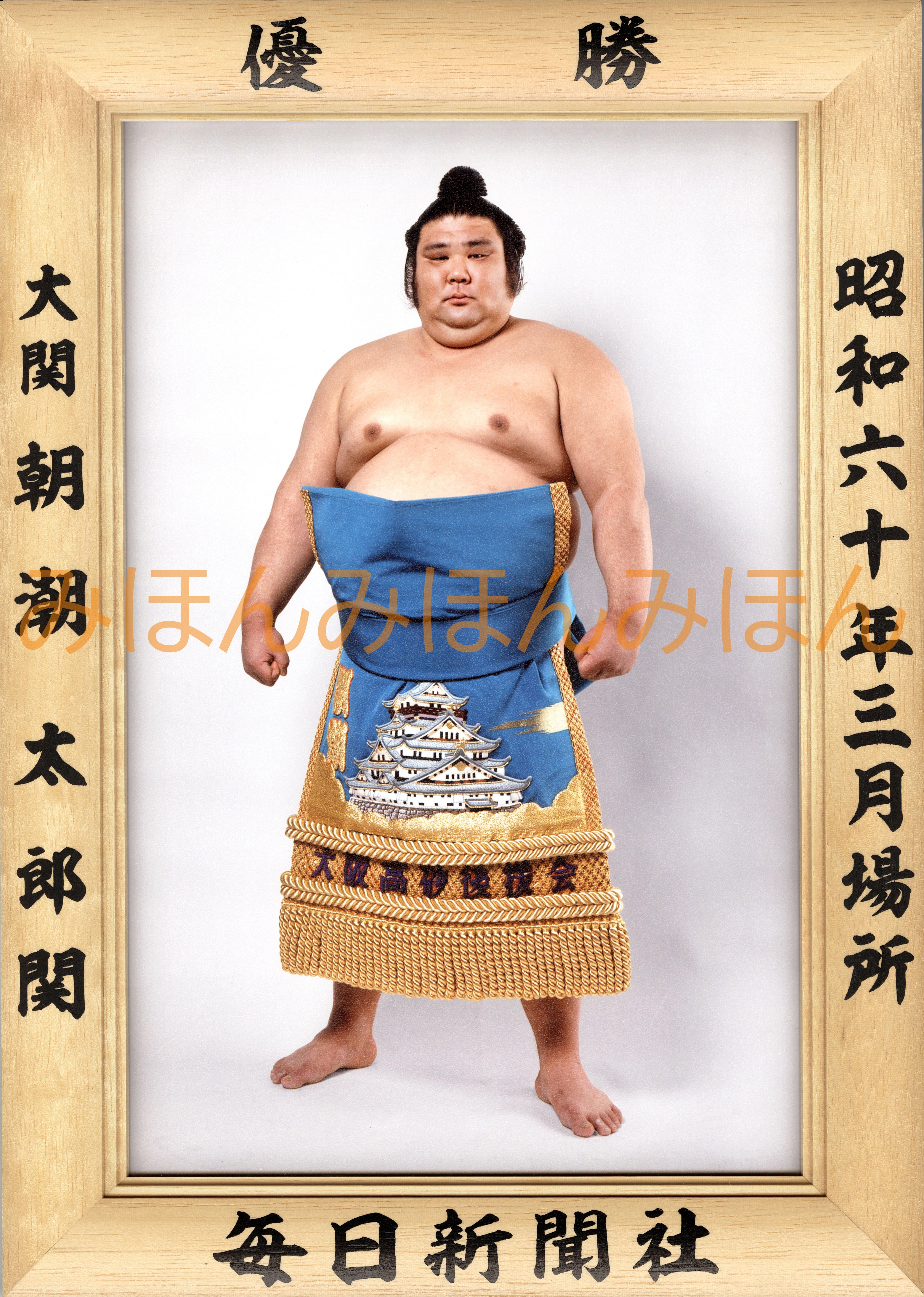 昭和60年3月場所優勝 大関 朝潮太郎関