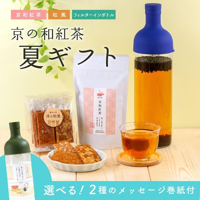【夏の水出し茶ギフトセット】京和紅茶・洋の松風・フィルターインボトル