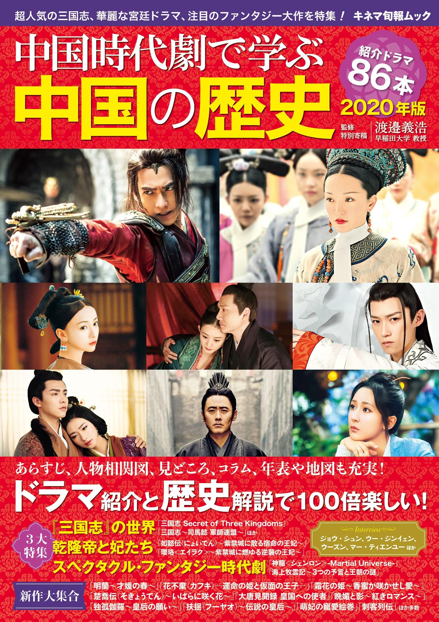中国時代劇で学ぶ中国の歴史 2020年版