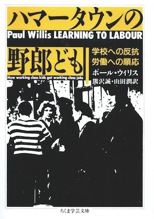 ハマータウンの野郎ども——学校への反抗・労働への順応