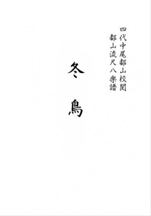 T32i543 冬鳥(尺八/ 初代 山本邦山/楽譜)