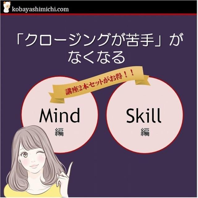 クロージングが苦手!がなくなるMind&Skill〈お得な2本セット〉/KobayashiMichi