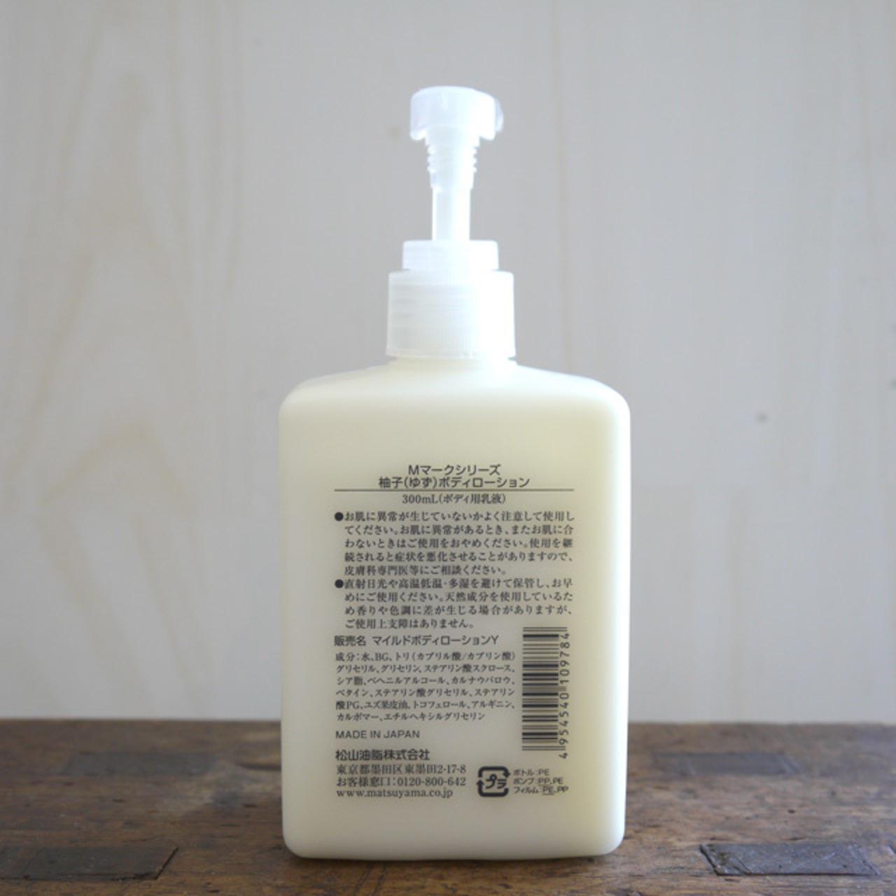 <松山油脂 M-mark series>柚子(ゆず) ボディローション300mL