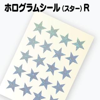 【ホログラム スターシール 】R(2.3cm×2.2cm)