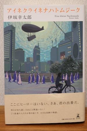 アイネクライネナハトムジーク・セット 伊坂幸太郎作品+モーツァルトCD (単行本+CD)