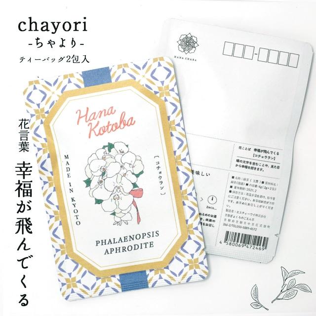 コチョウラン|chayori 花言葉シリーズ|玉露ティーバッグ2包入|お茶入りポストカード