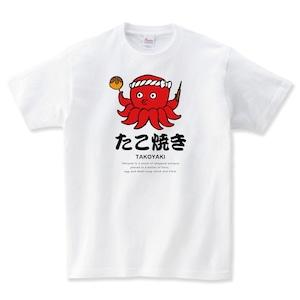 たこ焼き Tシャツ メンズ レディース 半袖 160 S M L XL