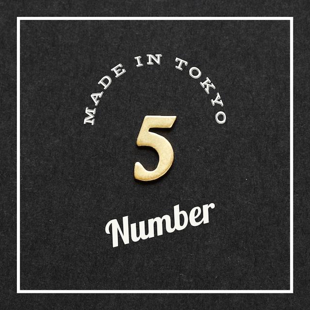 【2個】チャーム 数字(5)(日本製、真鍮、無垢)