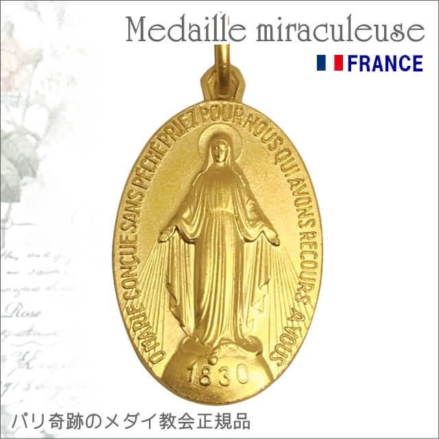 XLサイズ 真鍮ゴールド 不思議のメダイ パリ奇跡のメダイユ教会正規品 フランス製 聖母マリア ペンダント ゴールドネックレス