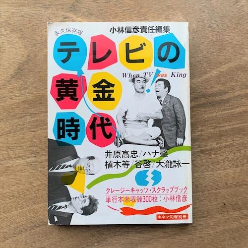 テレビの黄金時代 / キネマ旬報別冊 /小林信彦責任編集