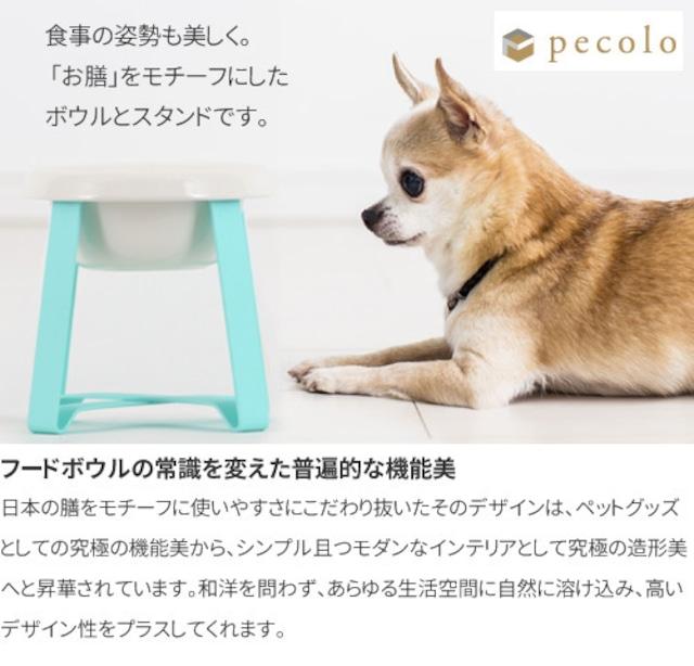 【予約】Pecolo Food Stand S tallセット 犬の生活限定色ティファニーブルー+選べるフードボウル陶器浅型or陶器深型or ステンレス