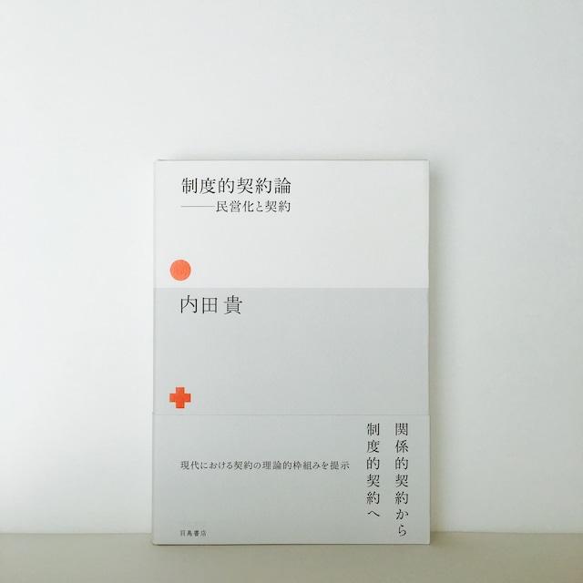 内田貴『制度的契約論──民営化と契約』