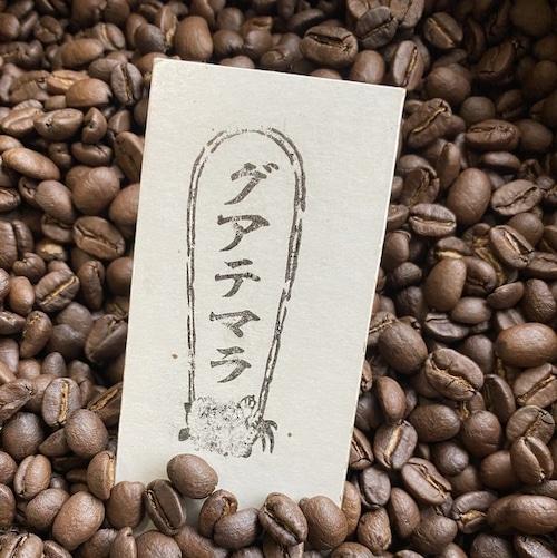 グアテマラコーヒー:シトラスのような酸味と甘さのバランスが絶妙(100g)【レインフォレストアライアンス】