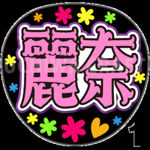 【プリントシール】【櫻坂46/守屋麗奈】『れな』『いちろーちゃん』『麗奈』コンサートや劇場公演に!手作り応援うちわで推しメンからファンサをもらおう!!