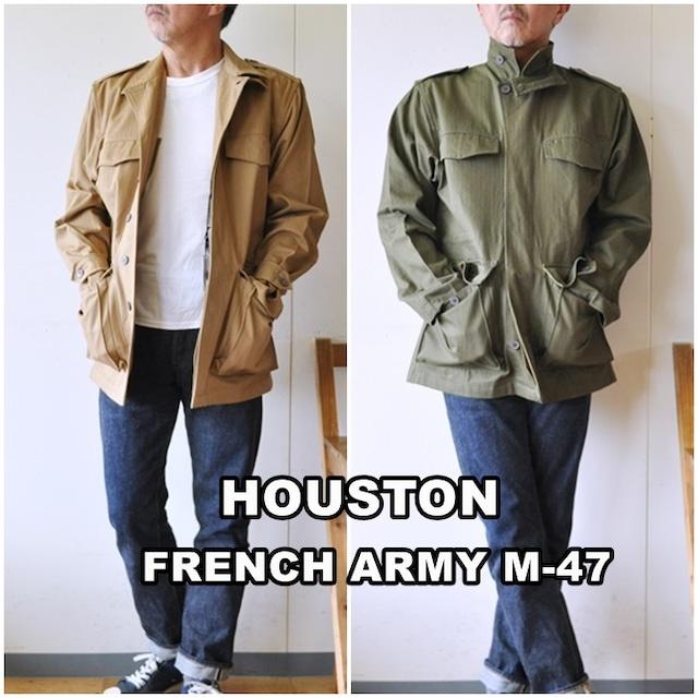 HOUSTON  ヒューストン  51073  FRENCH ARMY  フレンチアーミー フランス軍 M-47  フィールドジャケット  HBT(ヘリンボーンツイル)