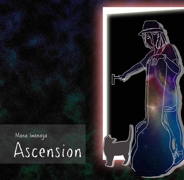 岩永真奈 1st Album『Ascension』(CD版) - メイン画像
