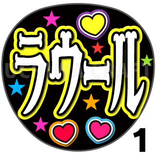 【プリントシール】【SnowMan/ラウール】『ラウール』コンサートやライブに!手作り応援うちわでファンサをもらおう!!!