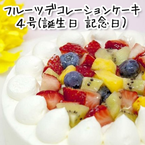 フルーツデコレーションケーキ 4号 (誕生日 記念日、2~4名様分)