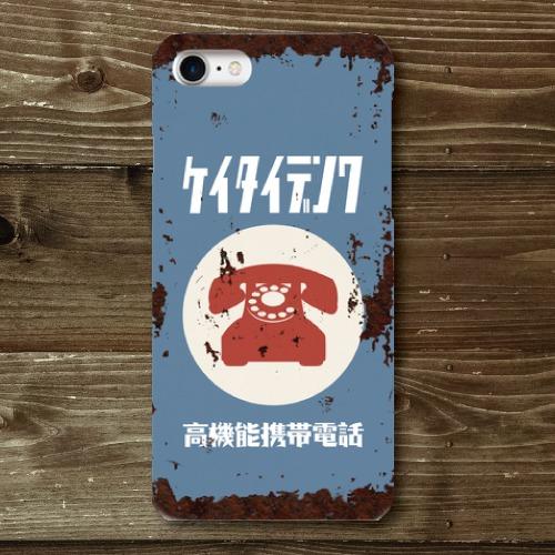 レトロ看板調/ホーロー看板調/ケイタイデンワ/水色ベース(ライトブルー)/iPhoneスマホケース(ハードケース)