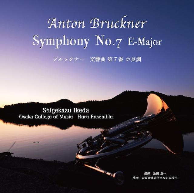 ブルックナー「交響曲第7番」/「ホルンアンサンブルの夕べ」大阪音楽大学ホルン専攻生による(WKCD-0124)