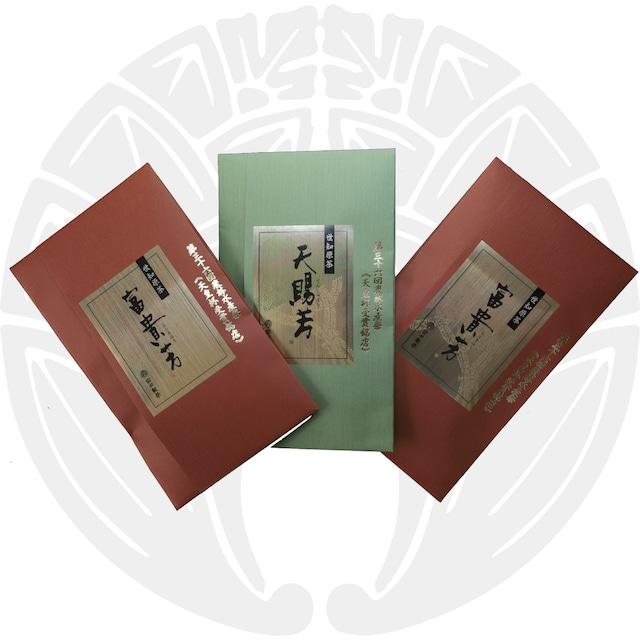 【2021年 新茶】世知原茶 紙箱入ギフトセット(MD-1)