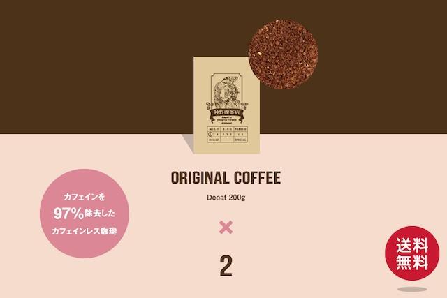 JINNO COFFEE カフェインレス珈琲 200g×2袋【粉(中細挽き)】