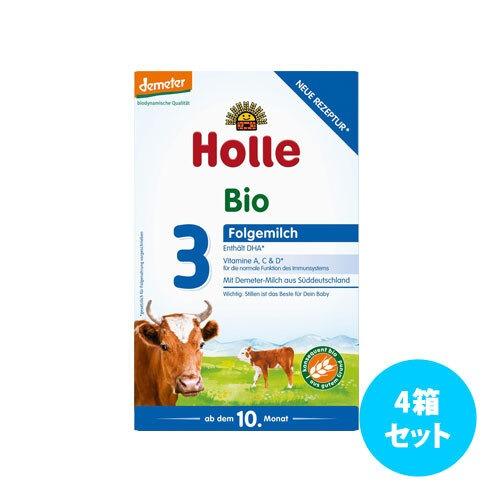 [4箱セット] Holleビオ粉ミルク(月年齢: 3 10ヶ月〜)