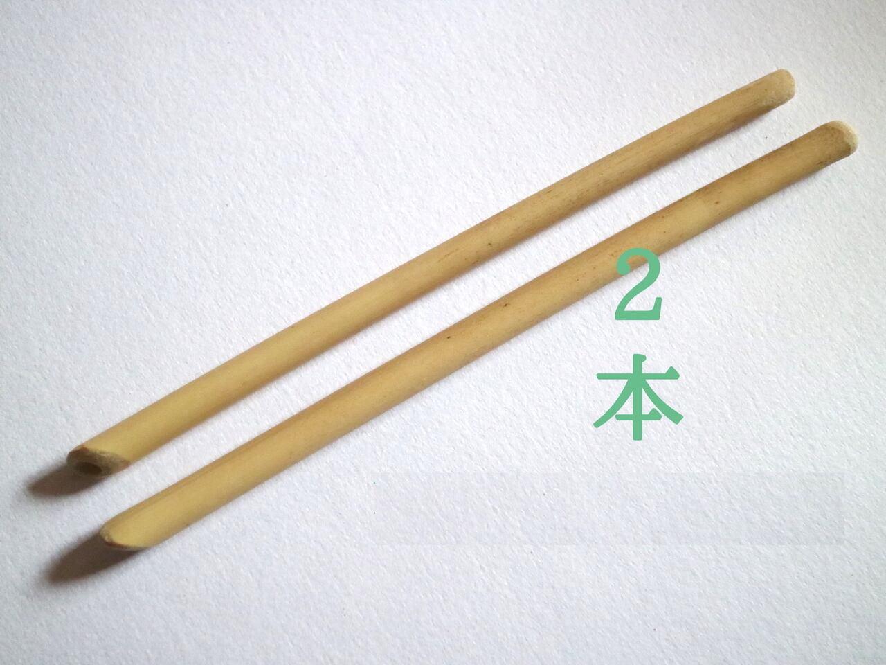 子供竹ストロー15cm_レ先(2本セット)