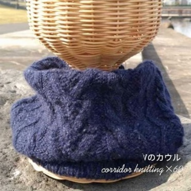 セーブリッチツイードで編むVのカウル  編み物キット byコリドーニッティング