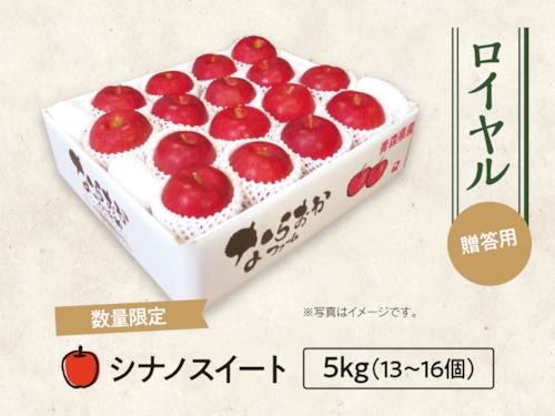 【6】ロイヤル シナノスイート 5kg