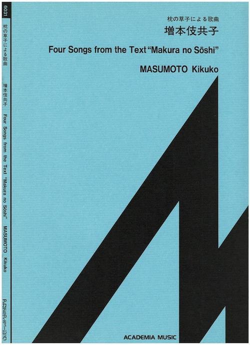 A01i21 枕の草子による歌曲(ソプラノ、ピアノ/増本 伎共子/楽譜)