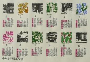 令和2年カレンダー