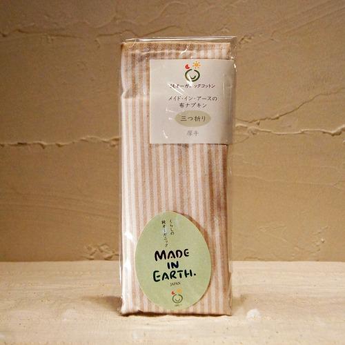 【メイド・イン・アース】布ナプキン 三つ折 厚手