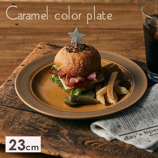 MM-0080 【23cm キャラメルプレート】 ハンバーガーをのせてアメリカンなカフェ気分