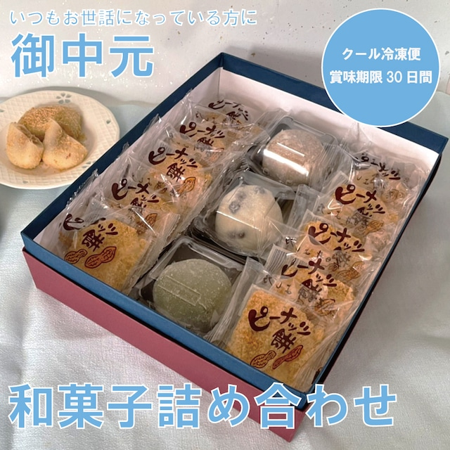 【贈答用】ピーナッツ餅と人気の大福3個 和菓子詰め合わせ【冷凍便】