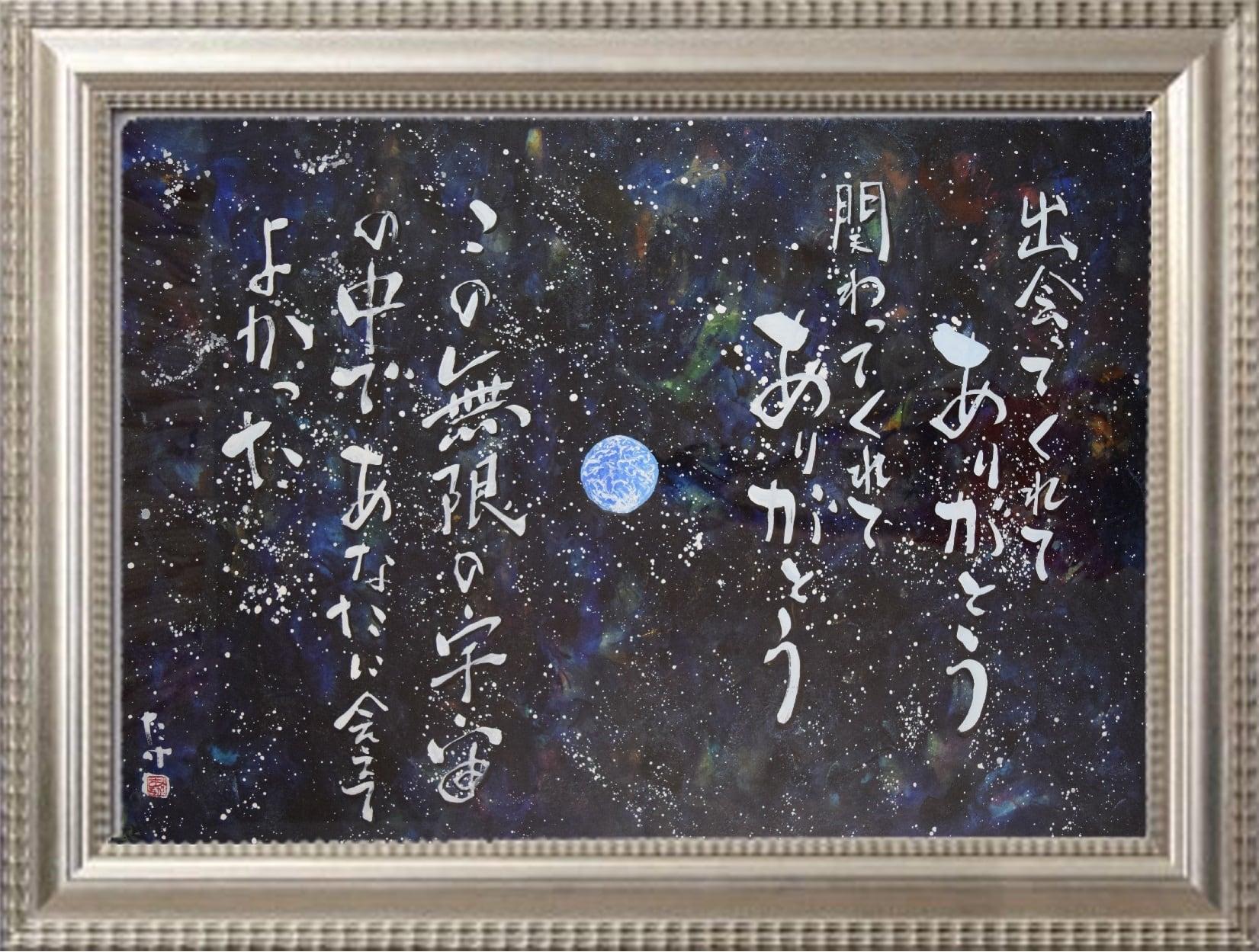 「無限の宇宙」(原画/額付)1,096mm×792mm