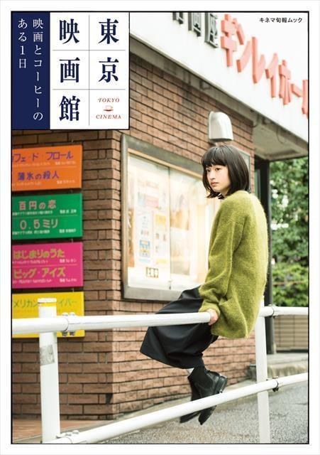 東京映画館 映画とコーヒーのある1日
