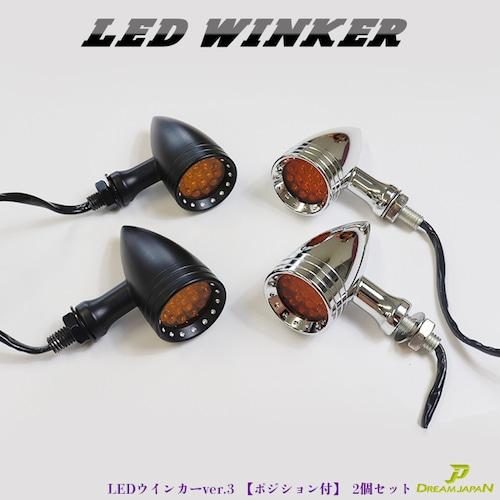 バイク LED ウインカー 激渋 激光 / 2個セット / 【シルバー・ブラック選択】ver.3 ポジションランプ付 アメリカン レトロ チョッパー  SR TW DS CB