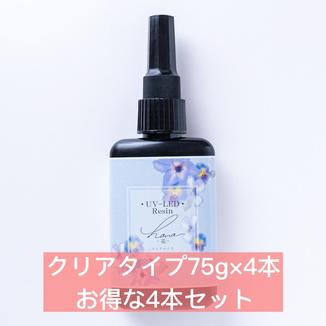 UV-LEDレジン 花 4本セット(クリアタイプ4本)【ハード】