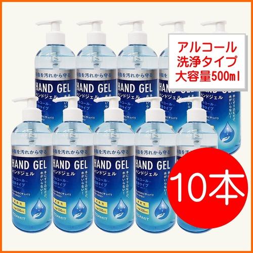 アルコール洗浄タイプ 500ml×10本! 手指を気軽に除菌&新型コロナウイルス対策として消毒 新生活様式に対応するために水入らずで手に擦り込むだけの速乾性エタノール含有のハンドジェル