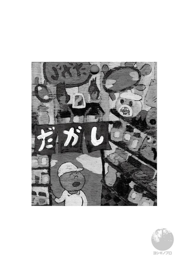 ミニポスター駄菓子屋シリーズ『少年』モノクロ