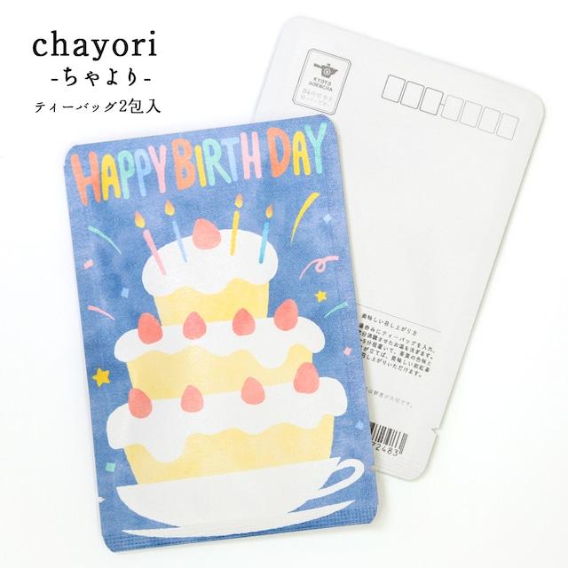 HAPPY BIRTHDAY (ケーキ)|chayori(ちゃより)|和紅茶ティーバッグ2包入|お茶入りポストカード