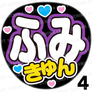 【プリントシール】【ABC-Z/河合郁人】『ふみきゅん』コンサートやライブに!手作り応援うちわでファンサをもらおう!!!