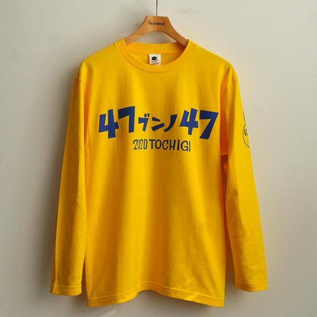 【在庫限り】ロングスリーブTシャツ 47/47 イエロー
